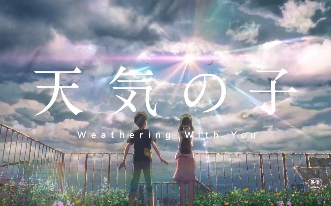 【动漫音乐】天气之子专辑+电影原声(无损/FLAC) 动漫音乐-第2张