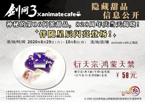 剑网3大IP × animate cafe上海店第二弹!江湖有你! 情报总局-第6张