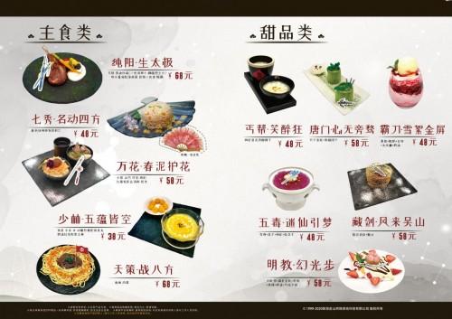 剑网3大IP × animate cafe上海店第二弹!江湖有你! 情报总局-第4张