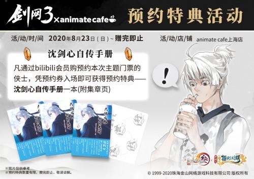 剑网3大IP × animate cafe上海店第二弹!江湖有你! 情报总局-第2张