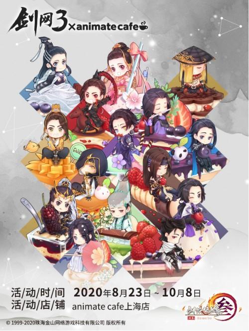 剑网3大IP × animate cafe上海店第二弹!江湖有你! 情报总局-第3张