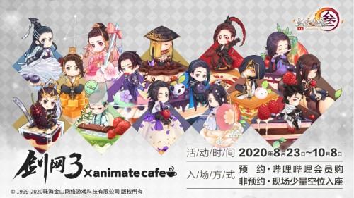 剑网3大IP × animate cafe上海店第二弹!江湖有你! 情报总局-第1张