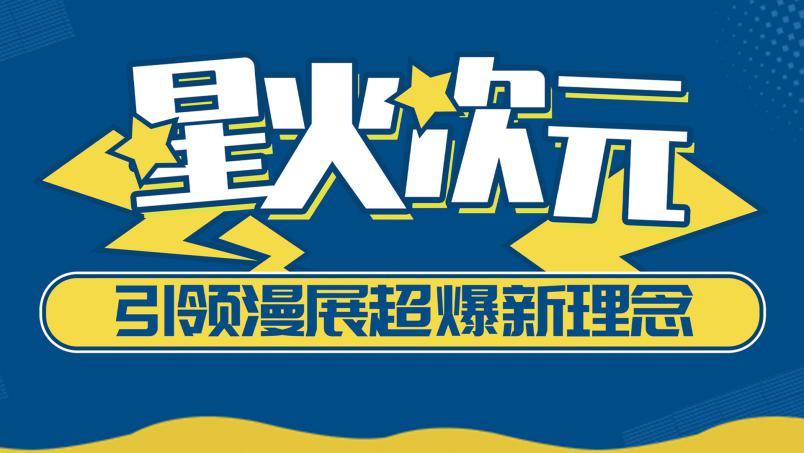 """从心触发""""迎新年,广州萤火虫动漫游戏嘉年华元旦开展确定! 展会活动-第6张"""