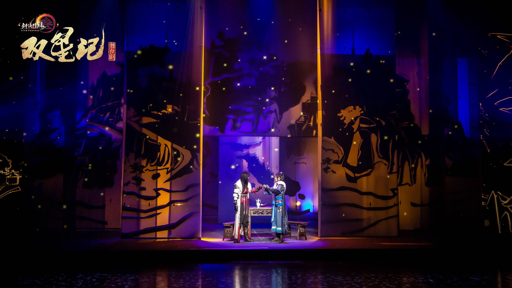 舞台剧巡演即将启程 《剑网3·双星记》巡演宣传片首曝 情报总局-第1张
