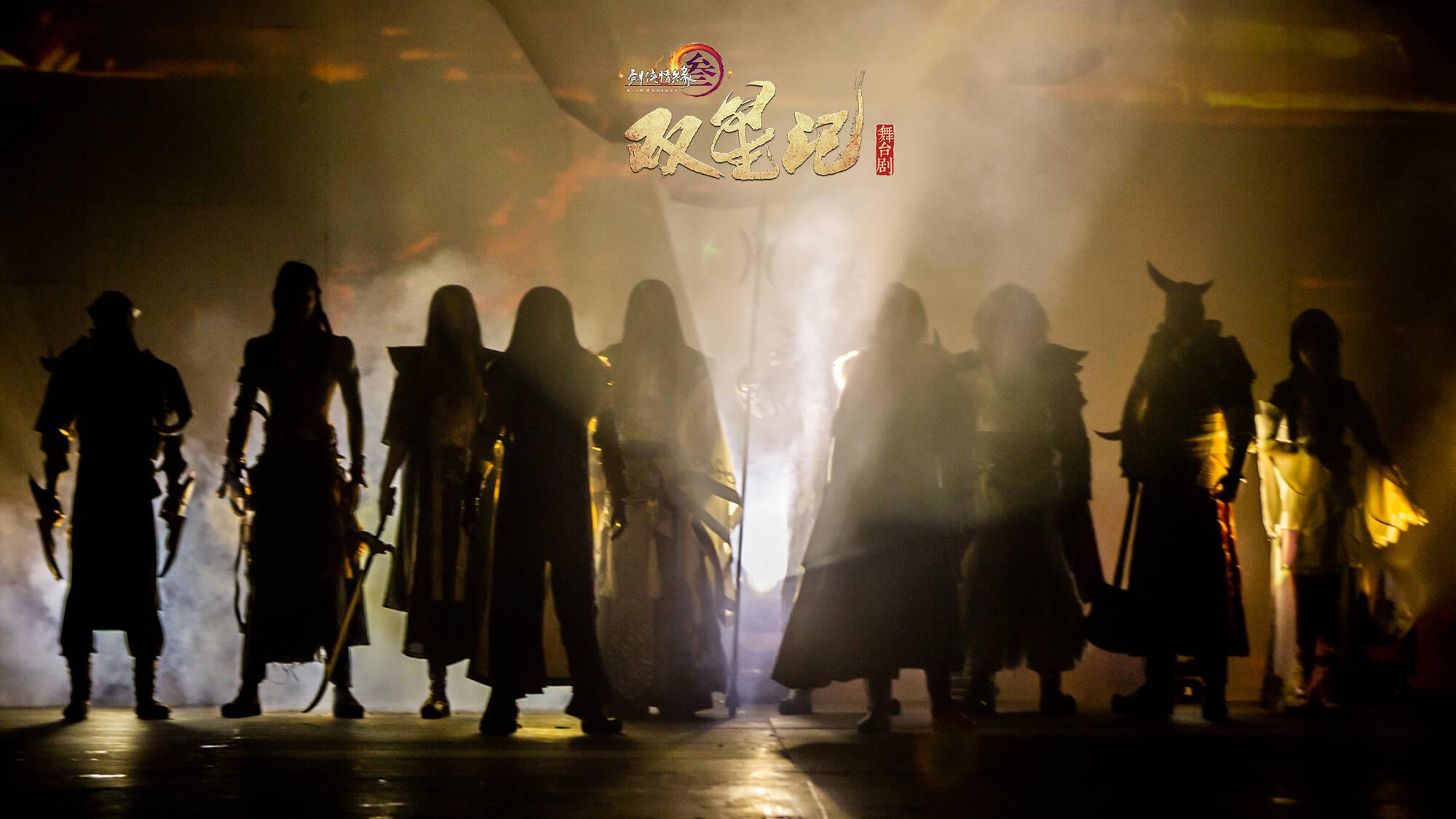 舞台剧巡演即将启程 《剑网3·双星记》巡演宣传片首曝 情报总局-第4张