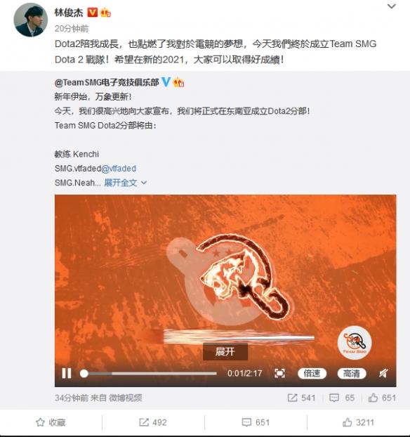 林俊杰成立《DOTA2》SMG战队 情报总局-第1张