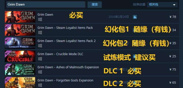 【游戏推荐】恐怖黎明GrimDawn,喜欢暗黑2的一定不要错过 推荐-第1张
