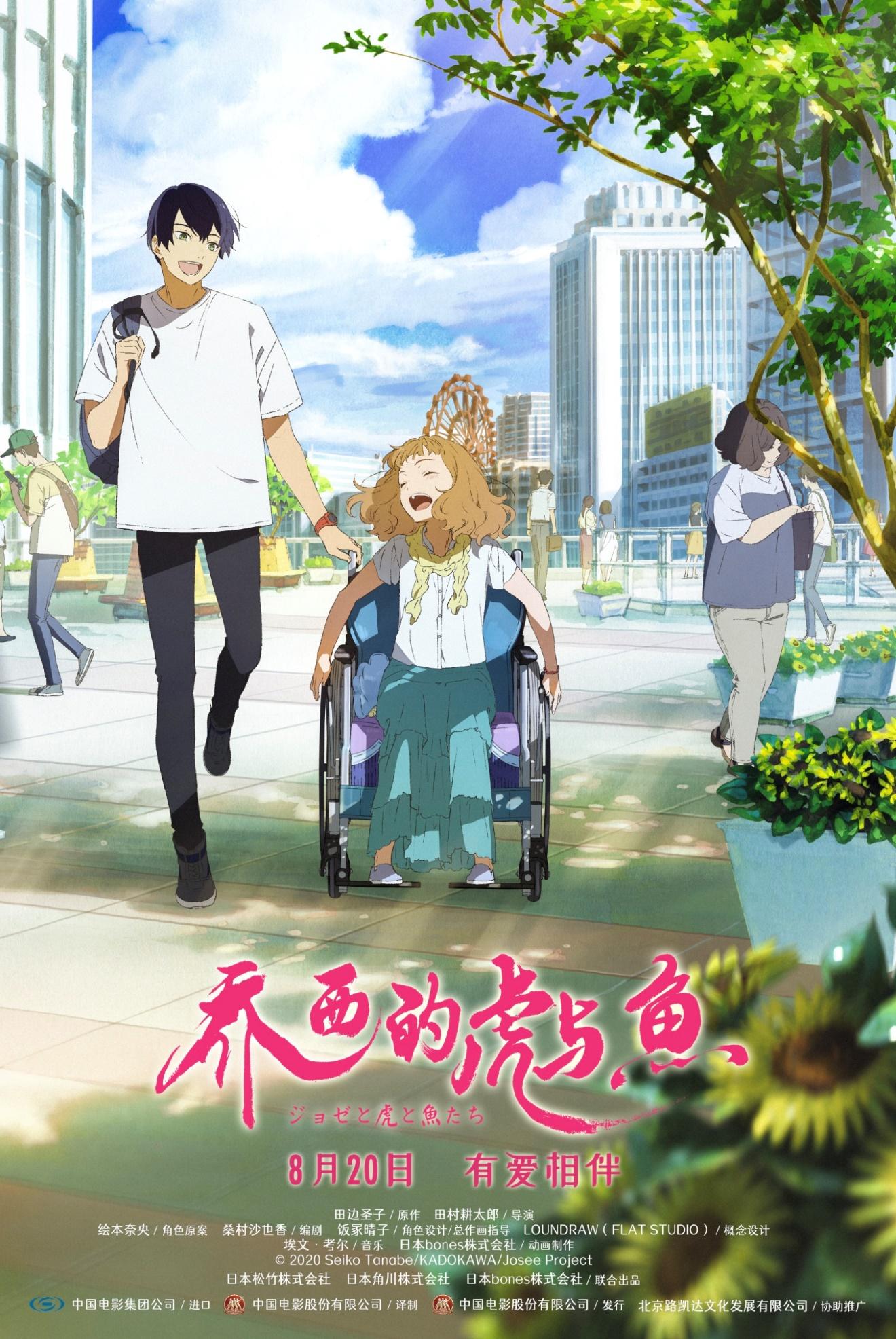 有爱相伴!日系青春动画电影《乔西的虎与鱼》定档8.20-ANICOGA